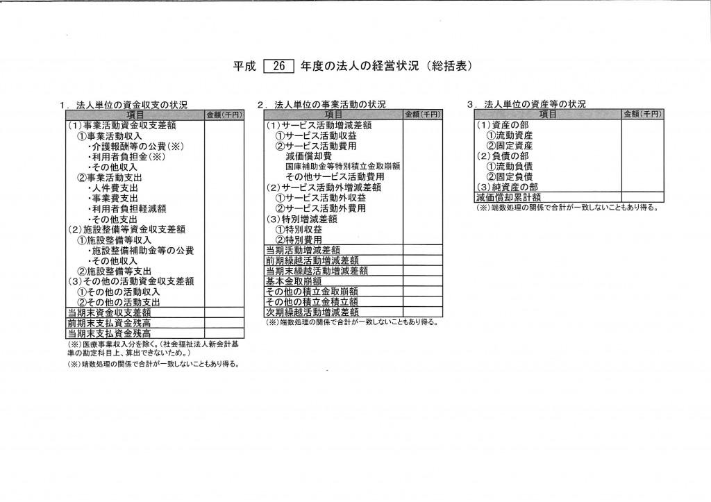 MX-3611F_20141028_105316_001