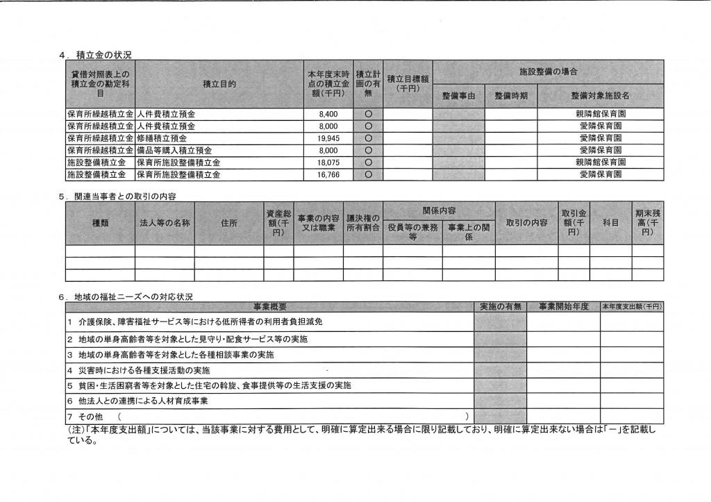 MX-3611F_20141028_105316_002