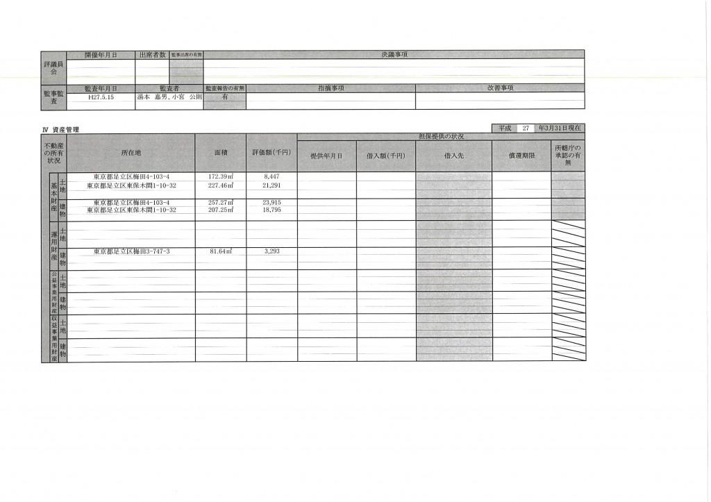 現況報告書 (5)