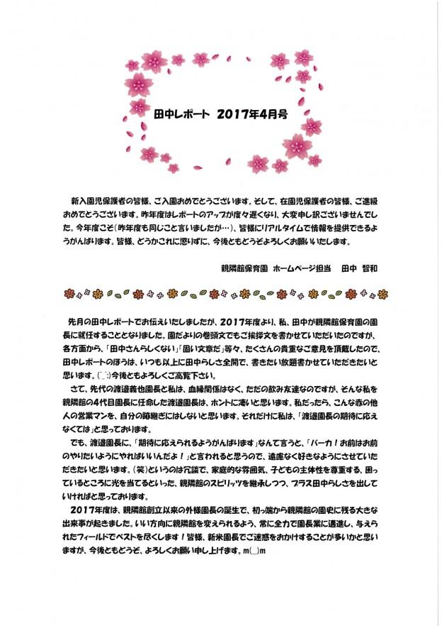 田中レポート2017.4月号
